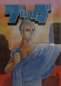 Illustration originale Bouddha © Tezuka Productions