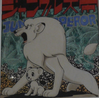 Illustration originale le roi Léo © Tezuka Productions