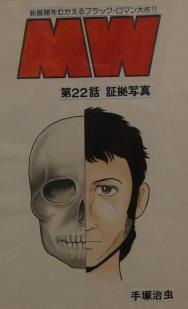 Illustration MW © Tezuka Productions